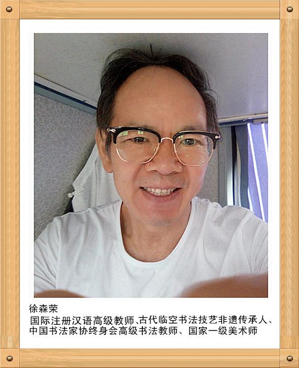 徐森荣书画网