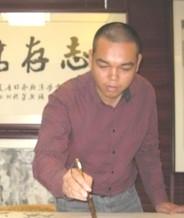 巫泽斌书法展厅