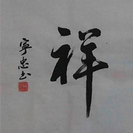 朱宁忠书画网
