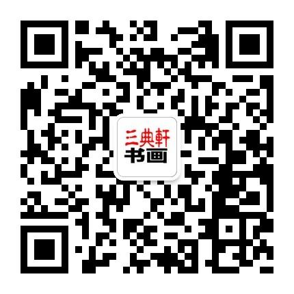 蓝田书艺苑
